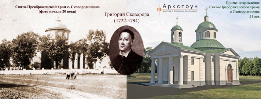 Фото Свято-Преображенский храм, с. Сковородиновка
